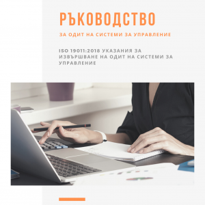 Ръководство ISO 19011:2018